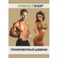 Дневник тренировок Fitness-Shop, 79 страниц