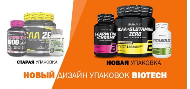 Новый дизайн упаковки Biotech